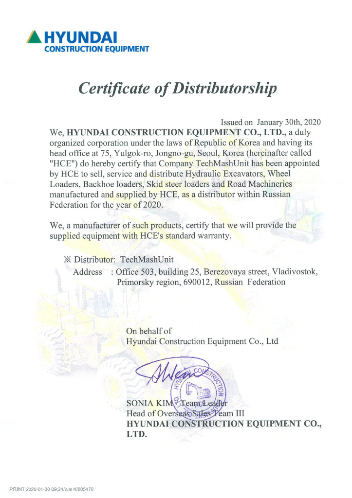 Certi. of Distributorship-Russia-TMU-2020_20200130.jpg